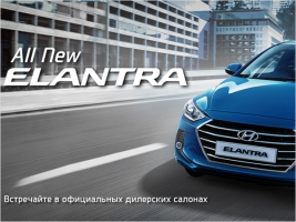���������� � ��������� ����� Hyundai Elantra! ���������� �� ����-�����!