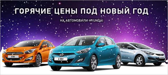 Скидки к новому году на автомобили